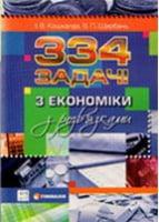 334 задачі з економіки з розв'язків обов'язками.