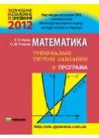 Математика. Тренувальні тестові завдання + Програма. Відповідає програмі ЗНО з математики МОН України