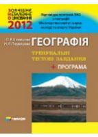Географія. Тренувальні тестові завдання.+ Програма. Відповідає програмі ЗНО з географії МОН України