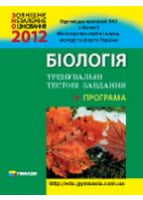 Біологія. Тренувальні тестові завдання. Відповідає програмі ЗНО з біології МОН України
