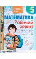 Математика. 5 клас.  Робочий зошит. Схвалено для використання у ЗНЗ
