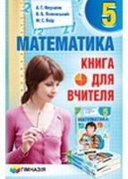 Математика. 5 клас. Книга для вчителя.