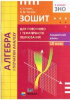 Алгебра і початки аналізу. 10 кл. Зошит для поточного і тематичного оцінювання. Академічний рівень. Нелін Є. П.