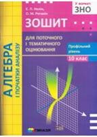Алгебра і початки аналізу. 10 кл. Зошит для поточного і тематичного оцінювання. Профільний  рівень. Нелін Є. П.