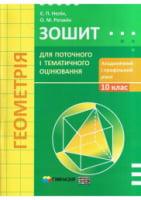 Геометрія. 10 кл. Зошит для поточного і тематичного оцінювання. Академічний і профільний рівні. Нелін Є. П.
