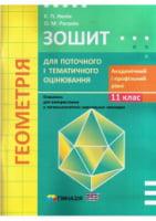 Геометрія. 11 кл. Зошит для поточного і тематичного оцінювання. Академічний і профільний рівні. Нелін Є. П.