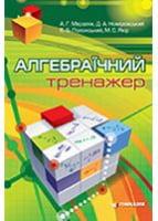 Алгебраїчний тренажер. Посібник для школярів та абітурієнтів.