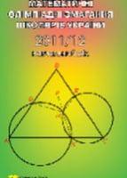 Математичні олімпіадні змагання школярів України. 2012-2013