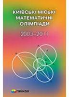 Київські міські олімпіади. 2003-2011