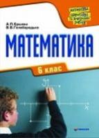 Математика. Самостійні та контрольні роботи. 6 кл.