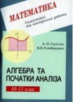 Алгебра. Самостійні та контрольні роботи. 10–11 кл.