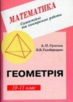 Геометрія.   Самостійні та контрольні роботи. 10–11 кл.