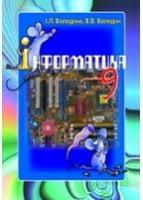 Інформатика. Підручник для 9 класу загальноосвітніх навчальних закладів. Надано гриф МОН України.