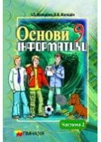 Основи інформатики. 9 кл. Навчальний посібник у 2-х частинах.  2 ч. Надано гриф МОН України.