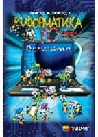 Інформатика. 10 кл. Підручник для загальноосвітніх навчальних закладів. Академічний рівень. 1 частина. Надано гриф МОН України.