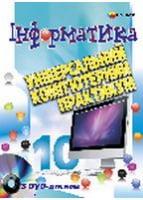 Інформатика. 10 кл. Універсальний комп`ютерний практикум з DVD-диском. Надано гриф МОН України.