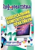 Інформатика. 11 кл. Універсальний комп`ютерний практикум з DVD-диском. Академічний рівень. Надано гриф МОН України.