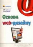 Основи  web-дизайну. Розробки уроків.