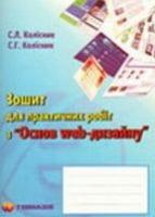"""Зошит для практичних робіт з """"Основ Web-дизайну"""""""