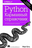 Python. Карманный справочник, 5-е издание