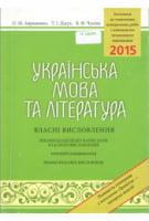 ЗНО. 2016  Укр.мова та літ-ра. Власні висловлення