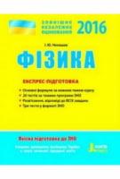 Фізика. Експрес-підготовка І. Ю. Ненашев. Літера