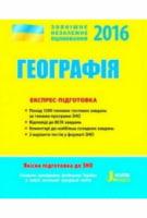 Географія. Експрес-підготовка  О. Є. Шматько, О. І. Грінченко, Н. В. Свір, Г. Д. Доз гань. Літера