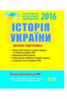Історія України експрес-підготовка В.С. Власов. Літера. 2016