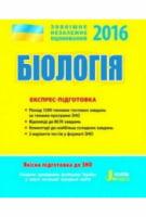 Біологія : експрес-підготовка. О. А. Біда, С. І. Дерій, Л. І. Прокопенко [та ін.]. Літера