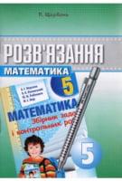 Розв'язання до збірника математика 5 клас. ( Мерзляк А.Г., Полонський В.Б., Рабінович Ю.М., Якір М.С.) П. Щербань.