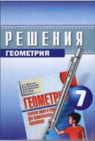 Решения к сборнику задач и заданий для тематического оценивания по геометрии, 7 класс
