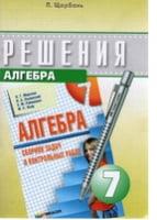 Решебник Алгебра Сборник Задач Мерзляк Полонский Якир