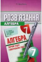 РОЗВ'ЯЗАННЯ  до  збірника Алгебра 7 кл. Мерзляк,/20014р/ укр.
