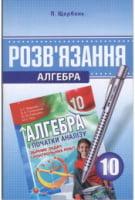 Розв'язнаая до збірника задач і контрольних робіт Алгебра 10 кл. (укр.мова) П.Щербань