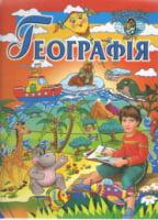Географія (енциклопедія навколишнього світу)