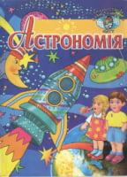 Астрономія (енциклопедія навколишнього світу)