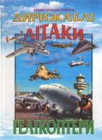 Дирижаблі, літаки, гелікоптери (енциклопедія техніки)