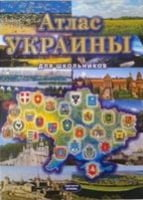 Атлас Украины для школьников
