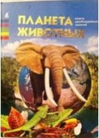 Планета животных