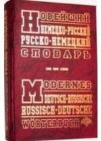 Новейший немецко-русский, русско-немецкий словарь (100 тысяч слов)
