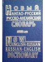 Новый англо-русский, русско-английский словарь (60 тысяч слов)
