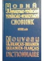 Новий французько-український, українсько-французький словник (60 т. сл.)