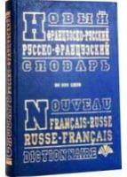 Новый французско-русский, русско-французский словарь (60 т. сл.)