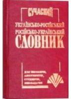 Сучасний українсько-російський, російсько-український словник (35 т. слів)