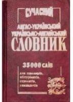Сучасний англо-український, українсько-англійський словник (35 т. слів)