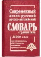 Современный англо-русский, русско-английский словарь (35 тысяч слов)