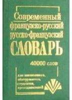 Современный французско-русский, русско-французский словарь (40 т. сл.)