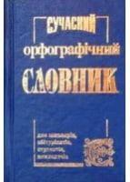 Сучасний орфографічний словник (50 тисяч слів)