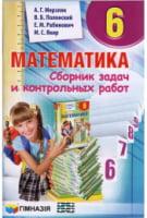 Математика. 6 кл. : Сборник задач и контрольных работ .Г. Мерзляк, В.Б. Полонский, Е.М. Рабинович, М.С. Якир.