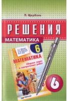 Решения к сборнику математика 6 класс. (Мерзляк А.Г., Полонский В.Б., Рабинович Ю.М., Якир М.С.) П. Щербань.